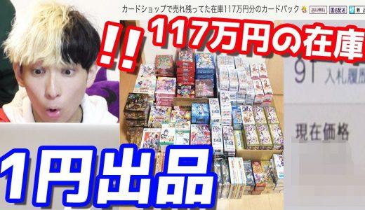 117万円で購入したカードショップの在庫を1円オークションに出品したらまじでエグすぎたww