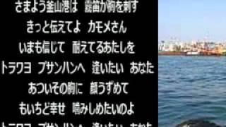 釜山港へ帰れ  漠・サイモン