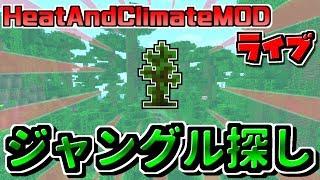 【マイクラMOD】ライブ ジャングルを探す【HeatAndClimateMOD】