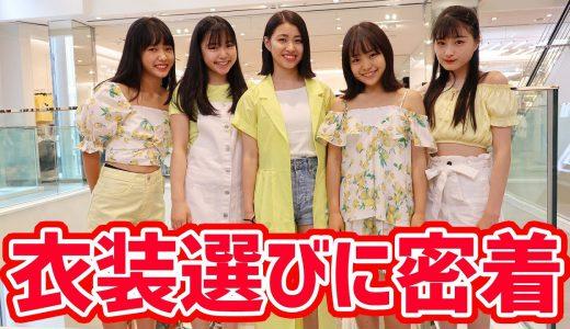 【衣装選びの1日に密着!】H&M購入品&コーディネート紹介!
