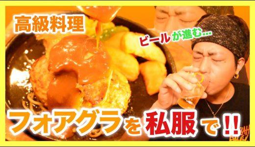 私服で高級料理!? フォアグラハンバーグを食す!!  [ばくばく亭]