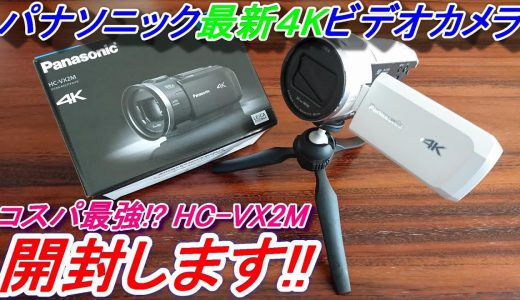 【開封動画】 4K対応でコスパ最強? パナソニック(Panasonic)HC-VX2Mの最新ビデオカメラを買ってみました!