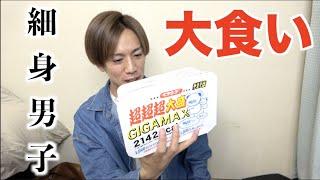 【大食い】ペヤング超超超大盛りGIGA MAX食えんの?