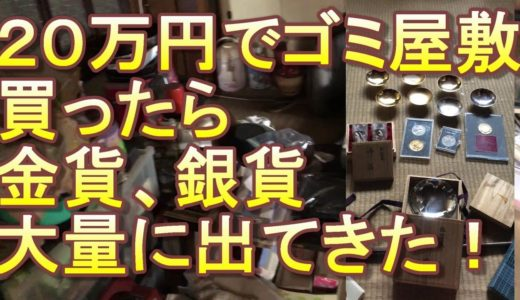 【ヒカル超えなるか?!】20万円でゴミ屋敷買ったら金貨銀貨大量に出てきた!査定結果はいかに!!