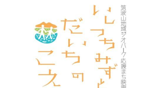 筑波山地域ジオパーク応援まち映画「いしつちみずと、だいちのこえ」本編