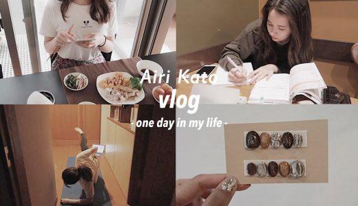 【密着vlog】A day in my life (朝起きてから夜寝るまで)(大学が全休の日)