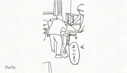 マンガマルの 介護アニメ-  [ ばったん じゅう ! ] =ひどく疲れた、という意味。