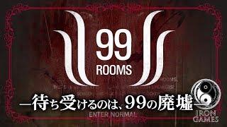 【夏のホラー特集】99ROOMS:美しくも不気味な99の廃墟の迷宮探索【あいろん】