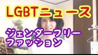 【LGBTニュース】ジェンダーフリーファッションの浸透