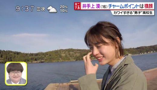 """The Cutest High School """"Boy"""" in Japan, Baku Idegami(井手上漠)"""