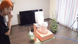 【てつや新居】リビングの真ん中にトイレ設置してみた