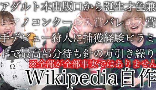 Wikipediaで自分達の自己紹介を自分で書いたら腹筋崩壊したwwww