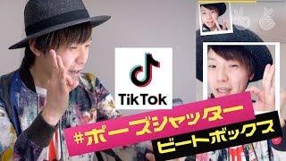 ビートボックスで#ポーズシャッター  全力チャレンジ【TikTok】【#アイドルシャッター】