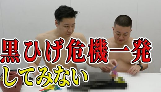 【○○してみない】黒ひげ危機一発 編