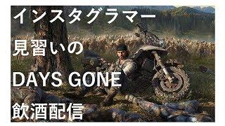 【Days Gone】#1 インスタグラマー見習いの飲酒実況