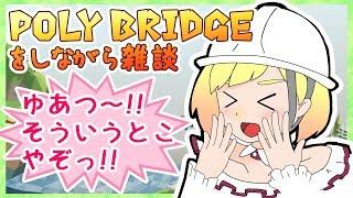 Poly Bridgeをしながら雑談38
