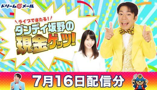 現金30万円が当たる!ダンディ坂野の現金ゲッツ!(7/16)