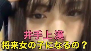 【井手上漠】【Instagramlive】【2019/05/07】将来女の子になるの?
