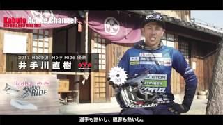 Red Bull Holy Ride2017 尾道シティバトルダウンヒル 井手川直樹のリベンジ!