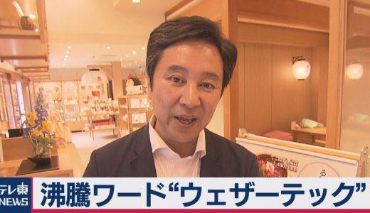 """沸騰ワード""""ウェザーテック""""【ニュースの言葉】大浜平太郎キャスター解説"""