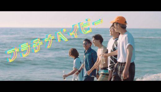 HANABOBI - プラチナベイビー (MUSIC VIDEO)