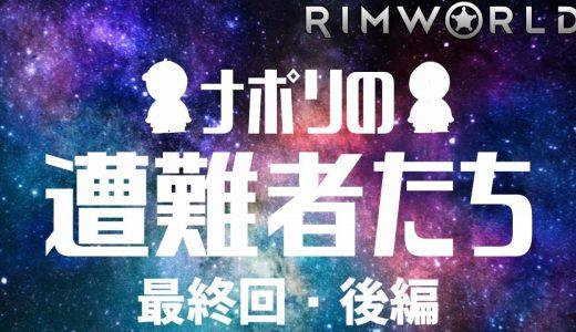 【実況】ナポリの遭難者たち 最終回・後編【RimWorld】