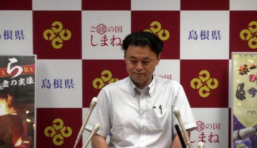 島根県知事 定例記者会見ー令和元年7月11日(木)