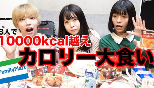 【10000kcal】カロリー1番取れた人の勝ち!カロリー摂取大食いバトル!!!