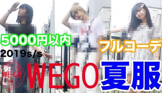 夏服をWEGOで5000円・7000円・10000円以内でフルコーデ!!!