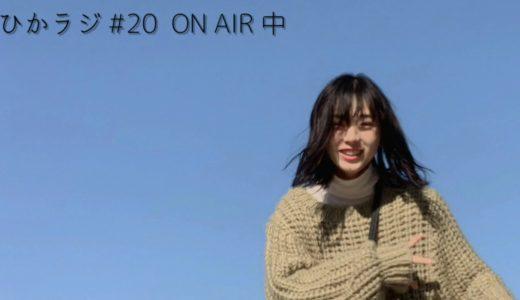 ひかるんラジオ#20 ラジオのこれからや井手上漠ちゃんの動画など…