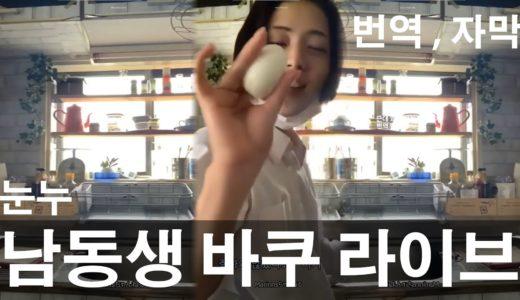 바쿠 인스타 라이브에 자막단 영상