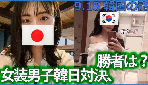 韓国と日本の女装男子対決!