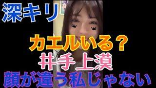 【井手上漠】【インスタライブ】【2020/11/24】カエルいる?/顔が違う私じゃない