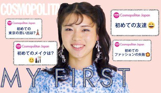 井手上漠|はじめてを告白♡|COVER GIRL|Cosmopolitan JP